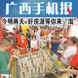 广西手机报5月19日上午版