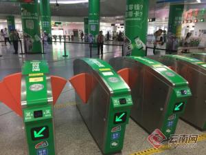 """昆明地铁乘车码全面上线 刷微信即能""""码""""上出发"""