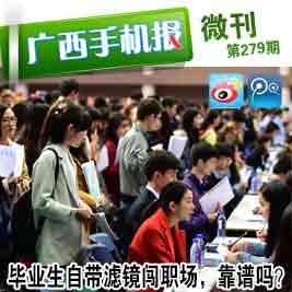 广西手机报5月19日下午版