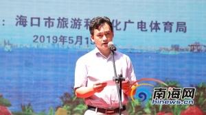 2019年中國旅游日海口分會場活動啟動