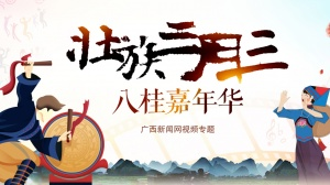 壮族三月三 八桂嘉年华