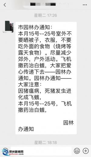 """网传""""贺州市园林办用飞机撒药治白娥""""纯属谣言"""