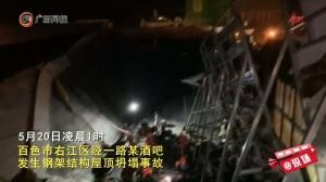 突发!百色市右江区一酒吧发生钢架结构屋顶坍塌事故