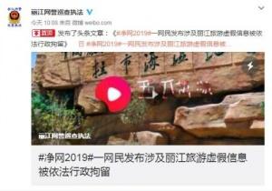 """網友虛構""""被強制購物"""" 抹黑麗江被行政拘留10日"""