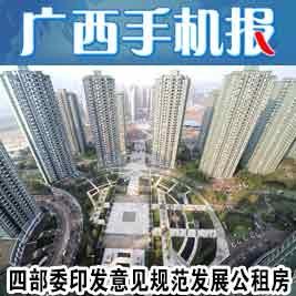 广西手机报5月21日下午版