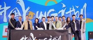 """《极限挑战5》倡导""""中国YOUNG计划"""""""