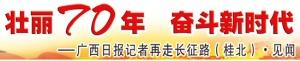 [再走长征路(桂北)]红色旅游成灌阳发展重要引擎