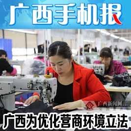 广西手机报5月22日上午版