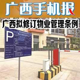 广西手机报5月23日上午版
