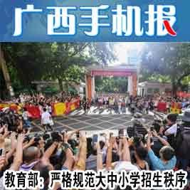 广西手机报5月24日下午版