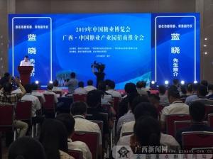 广西·中国糖业产业园招商推介 现场签约项目13个