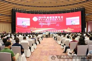 2019中國糖博會在南寧啟動 800多家企業參展參會