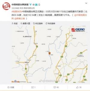 云南昭通市巧家县发生2.8级地震 震源深度12千米