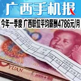 广西手机报5月25日上午版