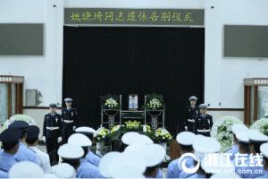 杭州牺牲辅警姚晓琦遗体告别仪式举行 300余人送别