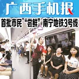 广西手机报5月26日上午版