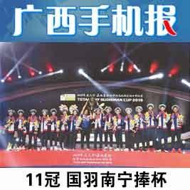 广西手机报5月27日上午版