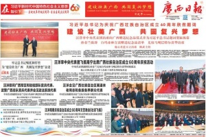 广西日报传媒集团社会责任报告(2018年度)