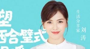 《向往的星居》刘涛工作室首曝光