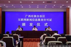 广西18家新闻单位取得互联网新闻信息服务资质