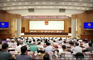 自治区十三届人大常委会九次会议闭会