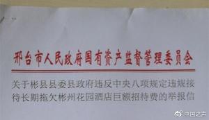 陕西彬州被指拖欠邢台国资委下属酒店600多万