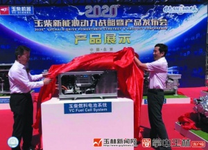 玉柴在北京举行新能源动力战略与产品发布会
