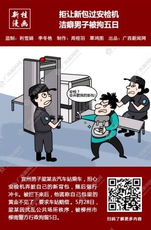 【新桂漫画】拒让新包过安检机 洁癖男子被拘五日