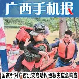 广西手机报5月30日上午版
