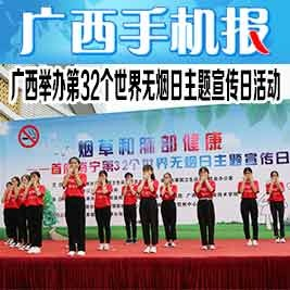 广西手机报5月31日下午版