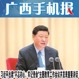 广西手机报6月1日上午版