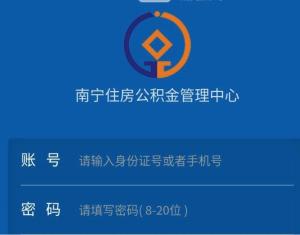 南宁市民提取公积金还商贷 手机上也可办理了(图)