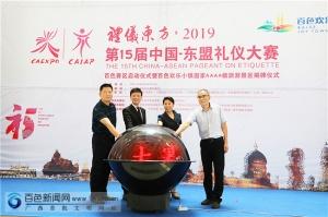 第15届中国·东盟礼仪大赛(百色赛区)启动