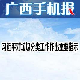 广西手机报6月4日上午版