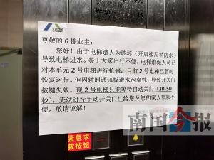 柳州一高层住宅楼居民遭遇闹心事 出门只能爬楼梯