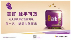 光大银行发布5.0版手机银行