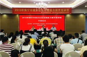 大咖授课 南宁市举办城乡社区治理能力提升培训班