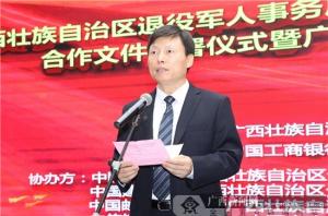 广西工行签署拥军优抚协议 推出首批拥军优抚银行卡