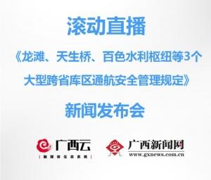 广西3个大型跨省库区通航安全管理规定新闻发布会