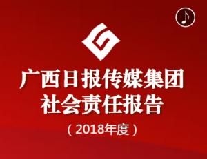 廣西日報傳媒集團社會責任報告
