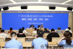 广西检察院内设机构改革完成 19个机构全新亮相