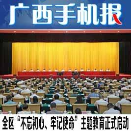 广西手机报6月5日上午版