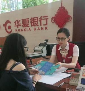 华夏银行南宁分行全面取消企业银行账户许可