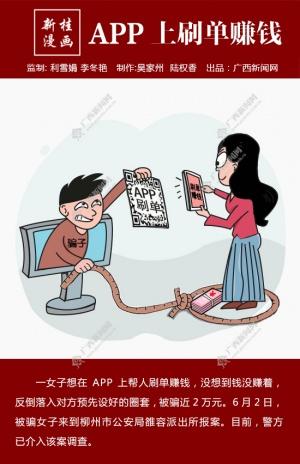 【新桂漫画】APP上刷单赚钱