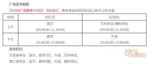 高考倒计时!今年广西考生约46万!这些信息要掌握