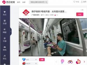 <b>网红直播:南宁地铁3号线开通</b></a><a href=