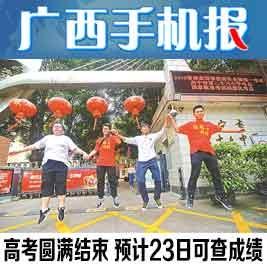 广西手机报6月9日上午版