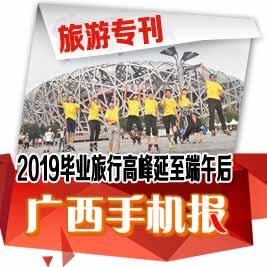 广西手机报6月9日下午版