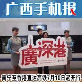 广西手机报6月10日上午版