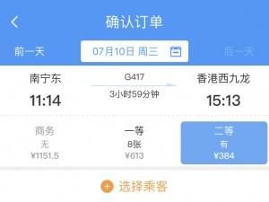 南宁东至香港西九龙动车票开售 二等座售价384元